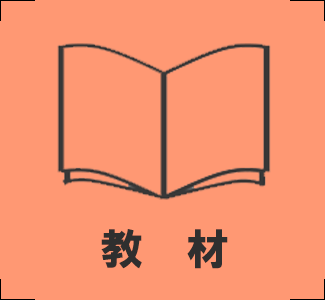 pict_教材